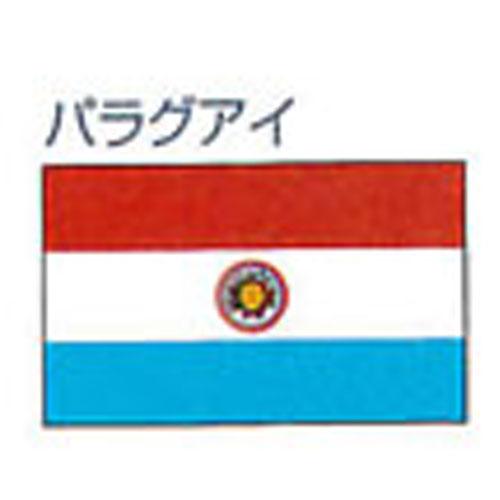 既製品 迎賓の必需品 外国の方のおもてなしに  エクスラン外国旗 120×180 パラグアイ(大) アクリル100% [送料無料] 旗 フラッグ FLAG 迎賓 式典