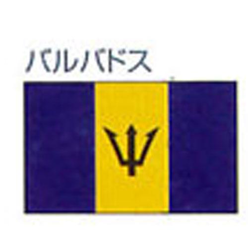 エクスラン外国旗 90×135 バルバドス(小) アクリル100% [送料無料] 旗 フラッグ FLAG 迎賓 式典