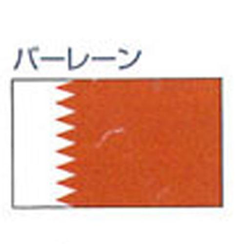 エクスラン外国旗 120×180 バーレーン(大) アクリル100% [送料無料] 旗 フラッグ FLAG 迎賓 式典