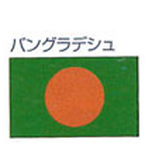 エクスラン外国旗 [送料無料] 90×135 バングラデシュ(小) アクリル100% [送料無料] 旗 旗 フラッグ FLAG フラッグ 迎賓 式典, 心理学の古本屋たむら書房:9021c333 --- sunward.msk.ru