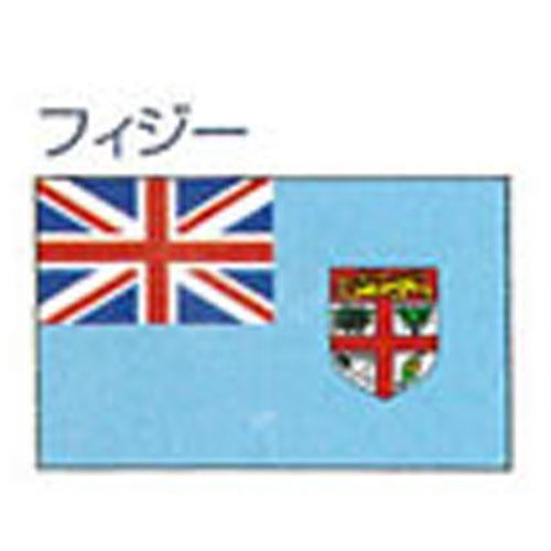エクスラン外国旗 120×180 フィジー(大) アクリル100% [送料無料] 旗 フラッグ FLAG 迎賓 式典