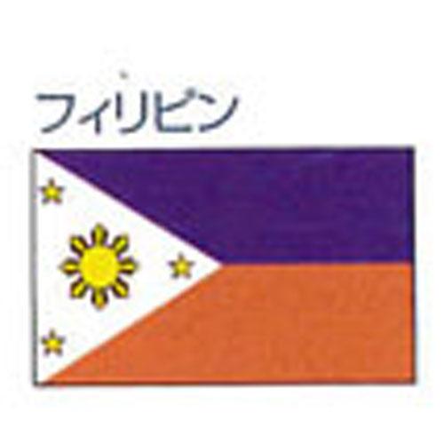 エクスラン外国旗 90×135 フィリピン(小) アクリル100% [送料無料] 旗 フラッグ FLAG 迎賓 式典
