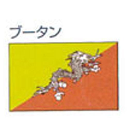 エクスラン外国旗 120×180 ブータン(大) アクリル100% [送料無料] 旗 フラッグ FLAG 迎賓 式典