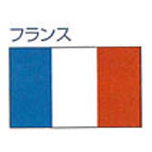 エクスラン外国旗 120×180 フランス(大) アクリル100% [送料無料] 旗 フラッグ FLAG 迎賓 式典