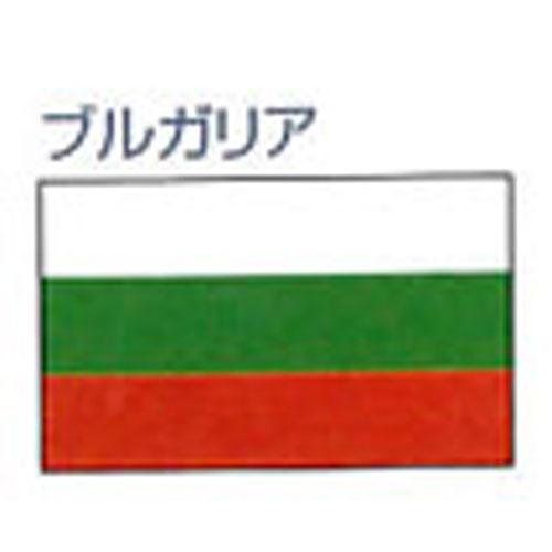 エクスラン外国旗 90×135 ブルガリア(小) アクリル100% [送料無料] 旗 フラッグ FLAG 迎賓 式典