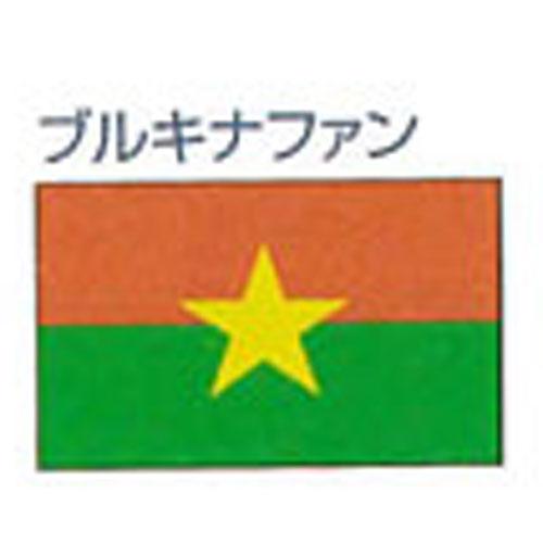 エクスラン外国旗 90×135 ブルキナファソ(小) アクリル100% [送料無料] 旗 フラッグ FLAG 迎賓 式典