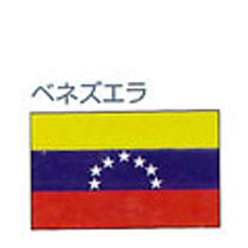 エクスラン外国旗 120×180 ベネズエラ(大) アクリル100% [送料無料] 旗 フラッグ FLAG 迎賓 式典