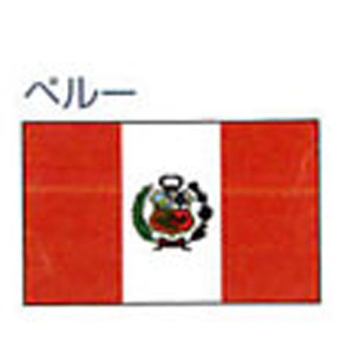 エクスラン外国旗 90×135 ペルー(小) アクリル100% [送料無料] 旗 フラッグ FLAG 迎賓 式典