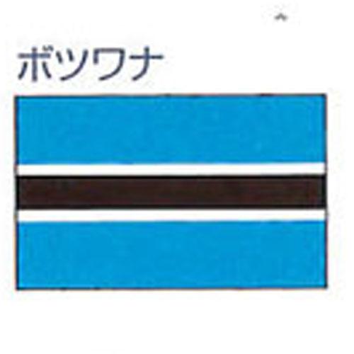 エクスラン外国旗 120×180 ボツワナ(大) アクリル100% [送料無料] 旗 フラッグ FLAG 迎賓 式典