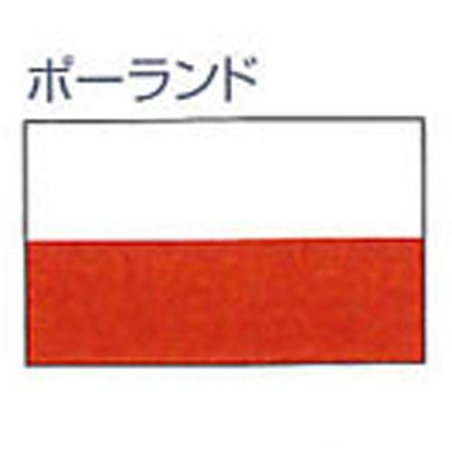 エクスラン外国旗 90×135 ポーランド(小) アクリル100% [送料無料] 旗 フラッグ FLAG 迎賓 式典