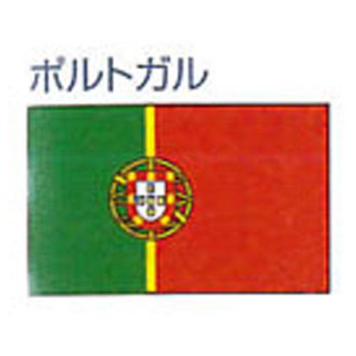 エクスラン外国旗 90×135 ポルトガル(小) アクリル100% [送料無料] 旗 フラッグ FLAG 迎賓 式典