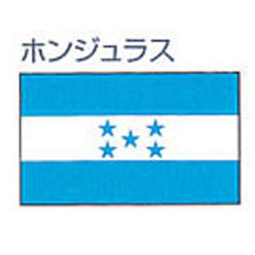 エクスラン外国旗 120×180 ホンジュラス(大) アクリル100% [送料無料] 旗 フラッグ FLAG 迎賓 式典