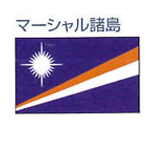 エクスラン外国旗 120×180 マーシャル諸島(大) アクリル100% [送料無料] 旗 フラッグ FLAG 迎賓 式典