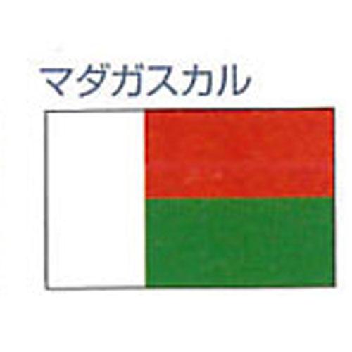 エクスラン外国旗 120×180 マダガスカル(大) アクリル100% [送料無料] 旗 フラッグ FLAG 迎賓 式典