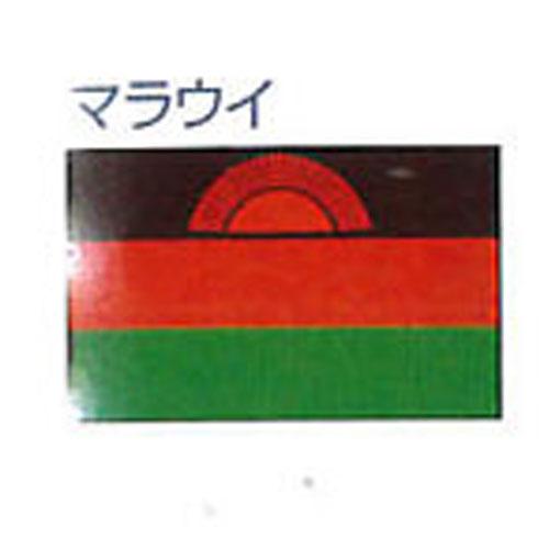 エクスラン外国旗 120×180 マラウイ(大) アクリル100% [送料無料] 旗 フラッグ FLAG 迎賓 式典