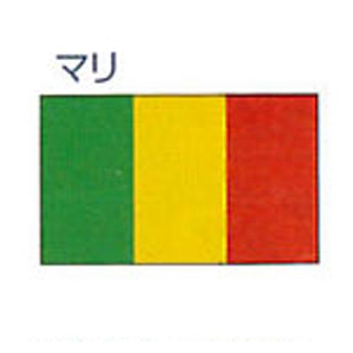 エクスラン外国旗 120×180 マリ(大) アクリル100% [送料無料] 旗 フラッグ FLAG 迎賓 式典