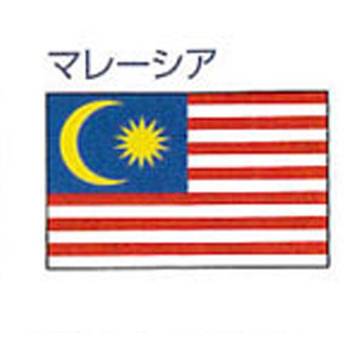 エクスラン外国旗 120×180 マレーシア(大) アクリル100% [送料無料] 旗 フラッグ FLAG 迎賓 式典
