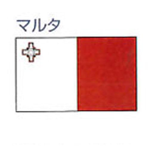 エクスラン外国旗 90×135 マルタ(小) アクリル100% [送料無料] 旗 フラッグ FLAG 迎賓 式典