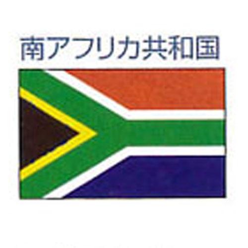 エクスラン外国旗 120×180 南アフリカ(大) アクリル100% [送料無料] 旗 フラッグ FLAG 迎賓 式典