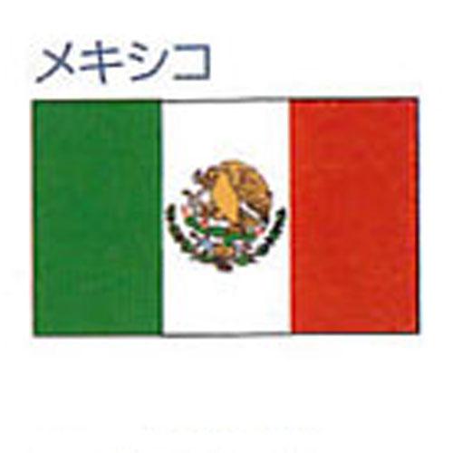 エクスラン外国旗 90×135 メキシコ(小) アクリル100% [送料無料] 旗 フラッグ FLAG 迎賓 式典