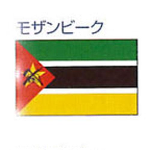 エクスラン外国旗 90×135 モザンビーク(小) アクリル100% [送料無料] 旗 フラッグ FLAG 迎賓 式典