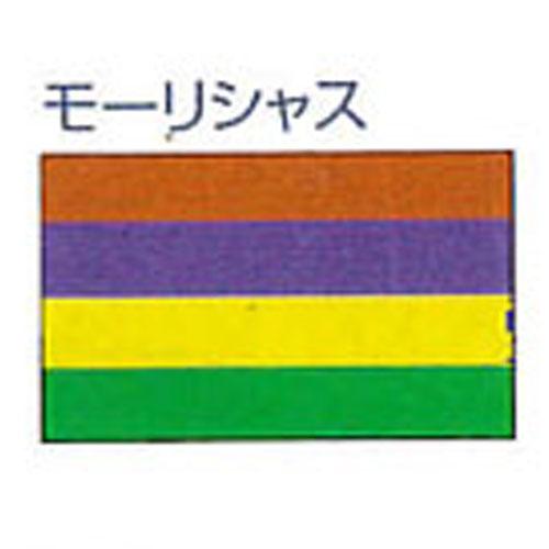 エクスラン外国旗 90×135 モーリシャス(小) アクリル100% [送料無料] 旗 フラッグ FLAG 迎賓 式典