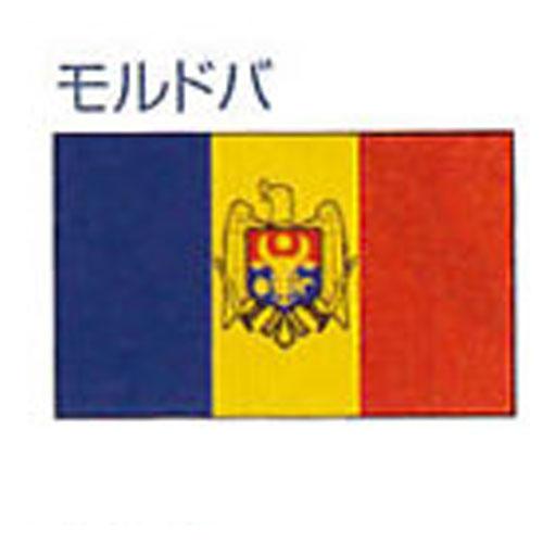 エクスラン外国旗 90×135 モルドバ(小) アクリル100% [送料無料] 旗 フラッグ FLAG 迎賓 式典