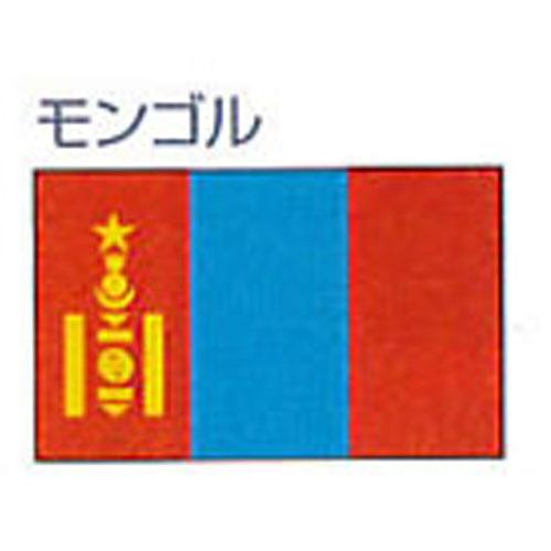 エクスラン外国旗 120×180 モンゴル(大) アクリル100% [送料無料] 旗 フラッグ FLAG 迎賓 式典