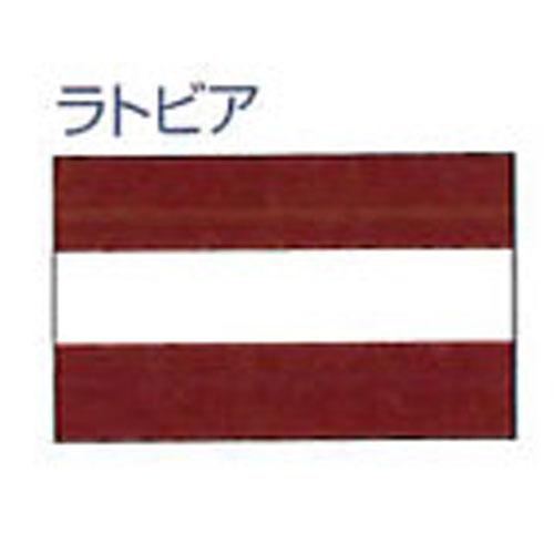 エクスラン外国旗 120×180 ラトビア(大) アクリル100% [送料無料] 旗 フラッグ FLAG 迎賓 式典