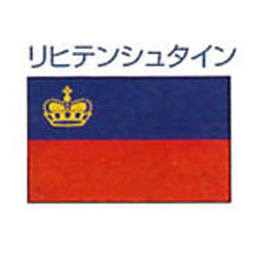 エクスラン外国旗 90×135 リヒテンシュタイン(小) アクリル100% [送料無料] 旗 フラッグ FLAG 迎賓 式典