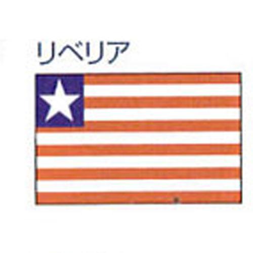 【送料無料】エクスラン外国旗 90×135 リベリア(小) アクリル100% 旗 フラッグ FLAG