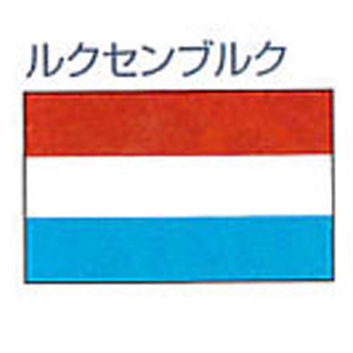 エクスラン外国旗 120×180 ルクセンブルク(大) アクリル100% [送料無料] 旗 フラッグ FLAG 迎賓 式典