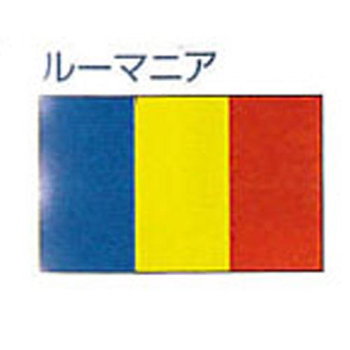 外国旗 卓上旗 12×18 ルーマニア 絹羽二重 [送料無料] 旗 フラッグ FLAG 迎賓 式典