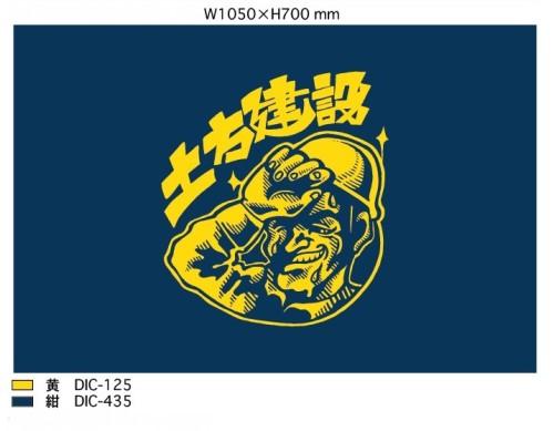 社旗 エクスラン 70x105センチ 2色3枚 デザインは、 メールでやり取りいたします。