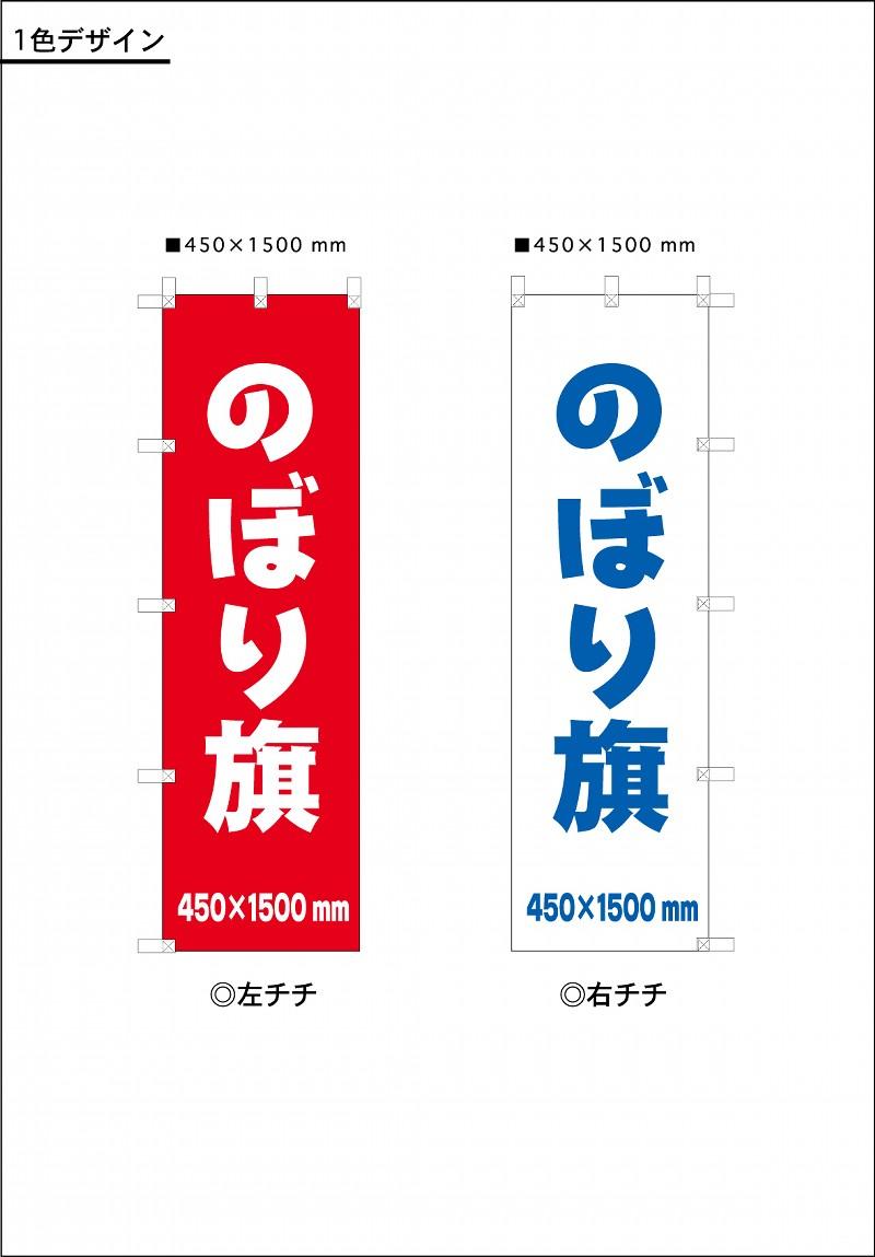 のぼり旗1色 45×150cm 50枚のご注文なら単価1018円 旗 お見積もりいたします