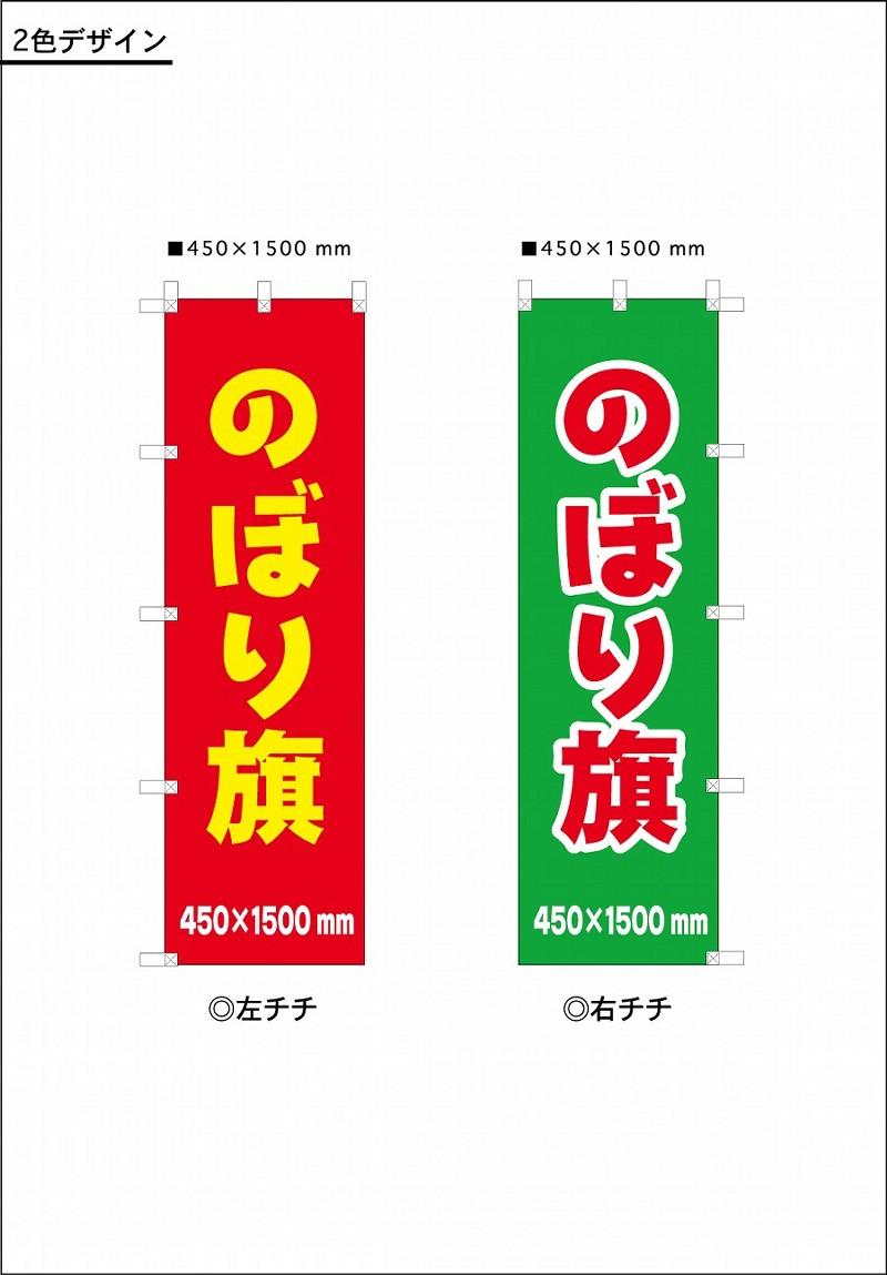 のぼり旗2色 45×150cm 40枚のご注文なら単価1228円 旗 お見積もりいたします