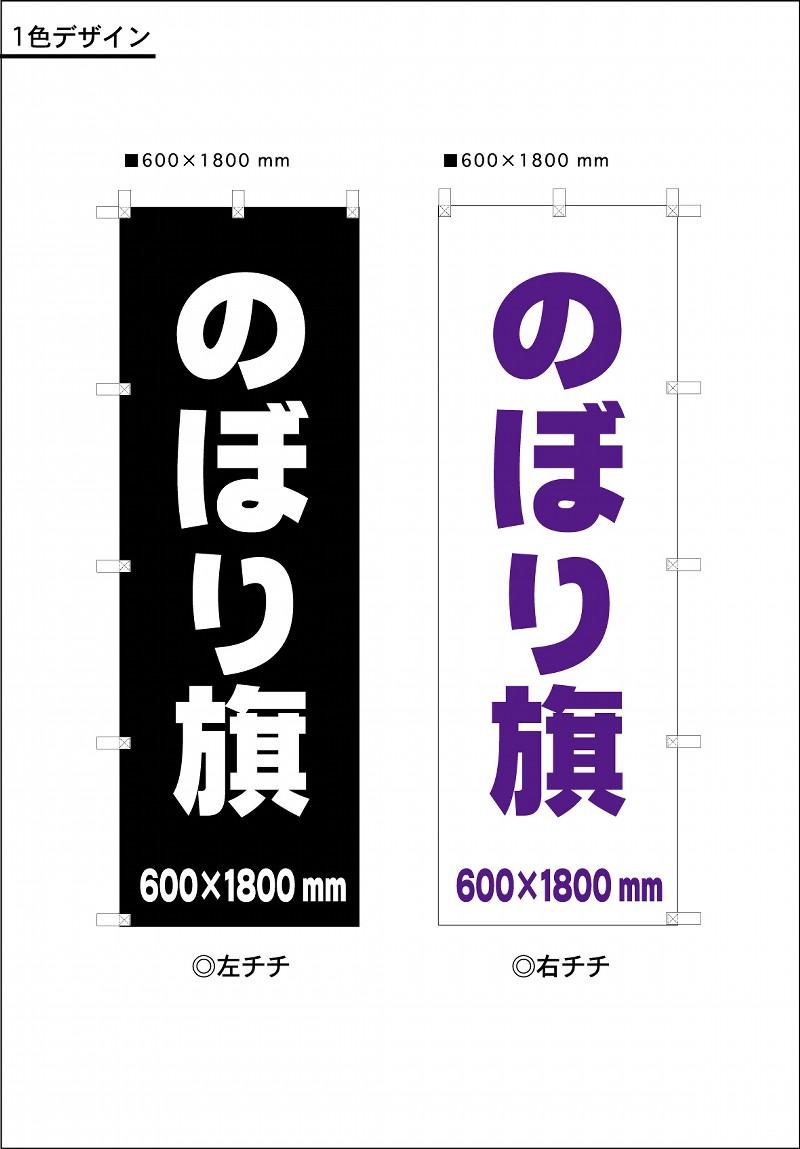 のぼり旗1色 60×180cm 100枚のご注文なら単価987円 旗 お見積もりいたします