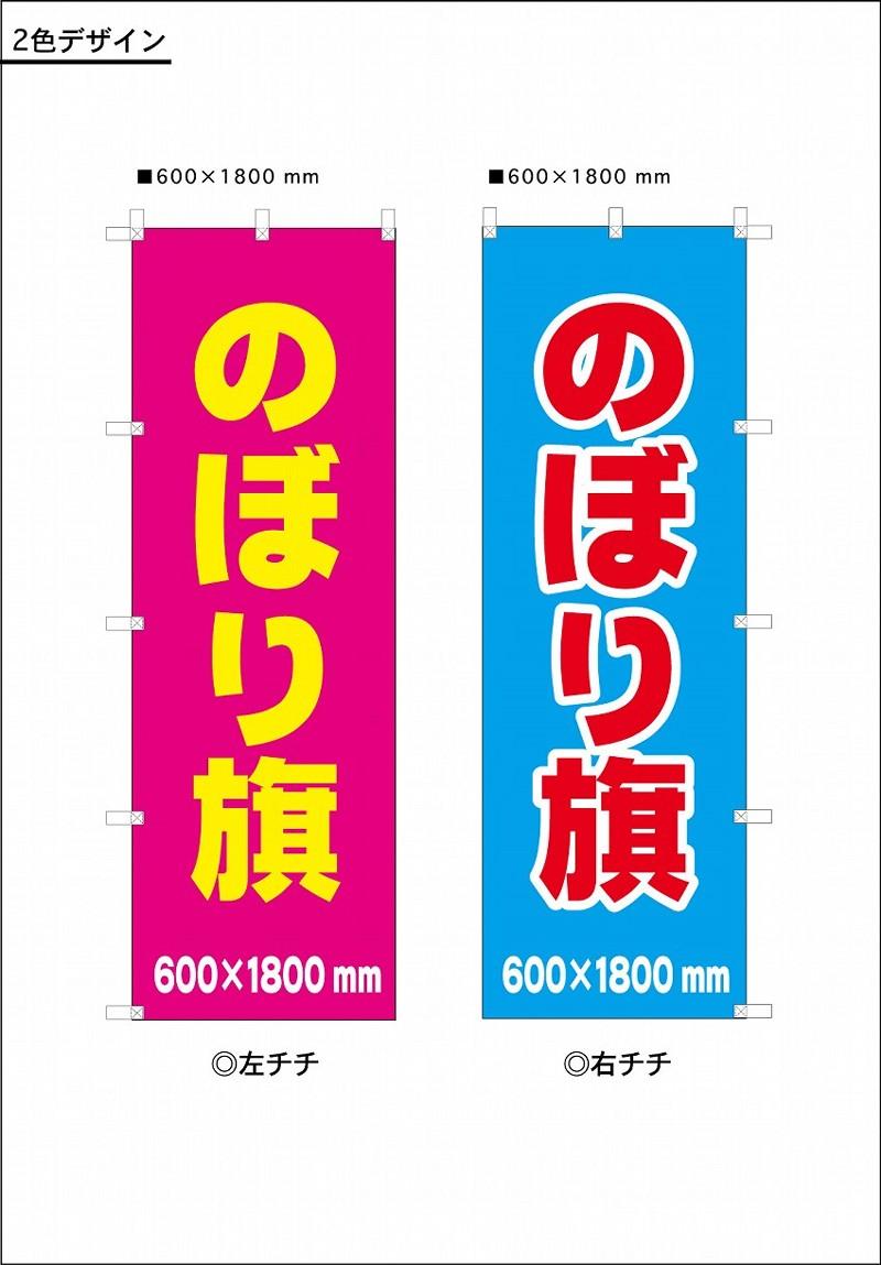 のぼり旗2色 60×180cm 40枚のご注文なら単価1491円 旗 お見積もりいたします
