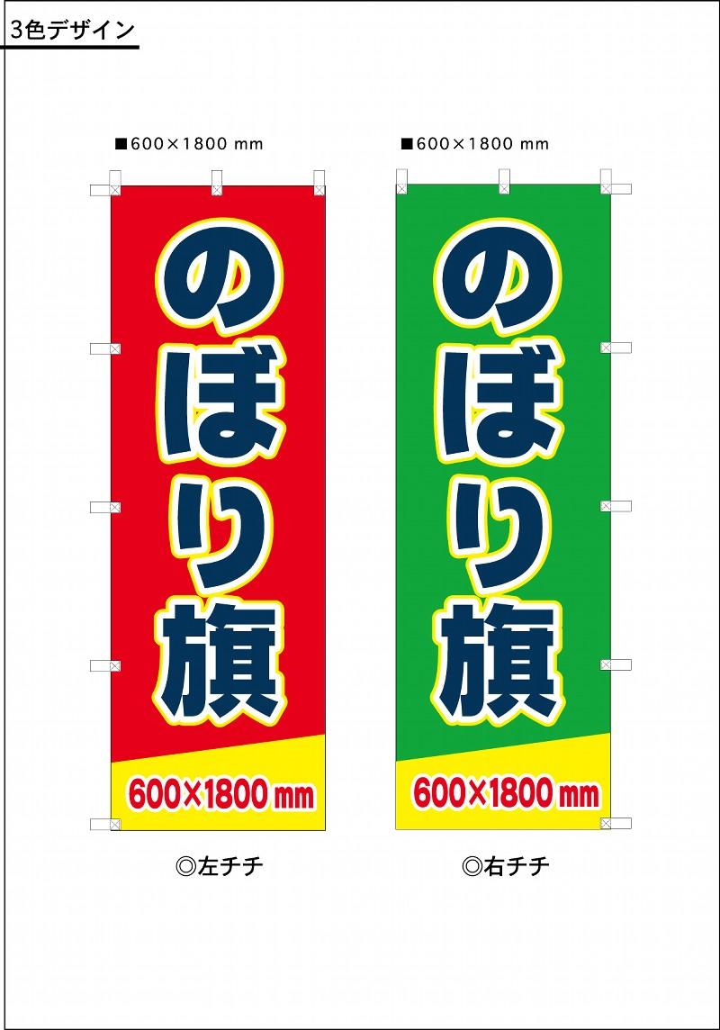 のぼり旗3色 60×180cm 5枚のご注文なら単価3822円 旗 お見積もりいたします