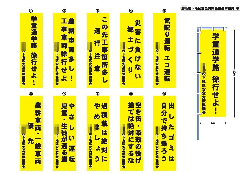 安全対策のぼり 45x150センチ黄色地 黒文字 10種類10枚それぞれの価格 旗 社旗 のぼり 幕 神社幕 暖簾 のれん 日除け幕 提灯 ちょうちん はっぴ はんてん 横断幕