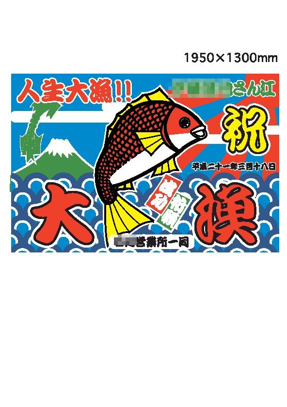【送料無料】大漁旗 カツラギ 片面 195x130センチ結婚式 歓送迎会に引っ張りだこ