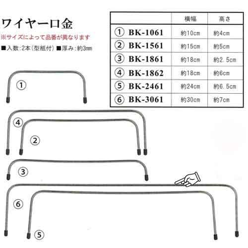 INAZUMA ワイヤー口金 30cm BK-3061 高さ約7cm×横幅約30cm 2本入[]  ポーチ バッグ 手芸 手作り 洋裁