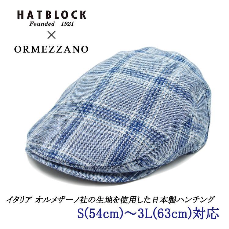 ORMEZZANO オルメザーノ ハンチングマルゼ HATBLOCK帽子 大きい サイズ 日本製 ハンチング メンズ サイズ調節 春 夏 ハンチングキャップ レディース リネン チェック 【 ラッピング 送料無料 】 父の日 ギフト プレゼント