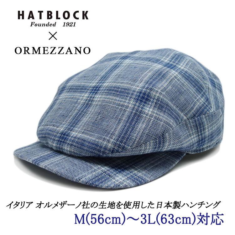 ORMEZZANO オルメザーノ ハンチングローアン HATBLOCK帽子 大きい サイズ 日本製 ハンチング メンズ サイズ調節 春 夏 ハンチングキャップ レディース リネン チェック 【 ラッピング 送料無料 】 父の日 ギフト プレゼント