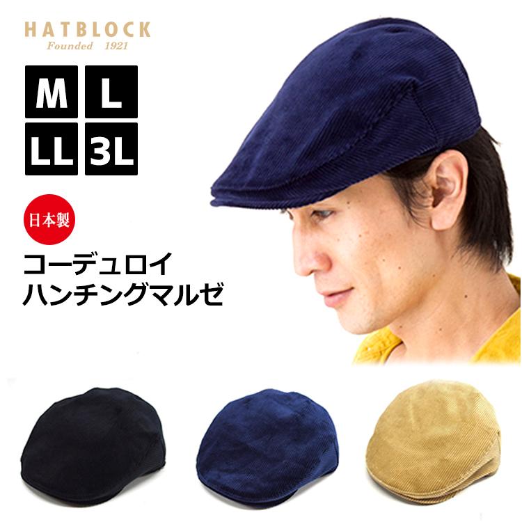 寒い季節にも重宝するコーデュロイ生地を使用したハンチングです 帽子 メンズ 大きいサイズ 日本製 大きい 秋 冬 コーデュロイ お中元 ハンチングマルゼ HATBLOCK帽子 サイズ ハンチング帽 プレゼント 綿 レディース 海外 サイズ調節 こだわり ギフト おしゃれ コットン ハンチング 送料無料 ラッピング