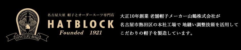 HATBLOCK:ハンチング/ハット/キャスケット/大きいサイズ対応