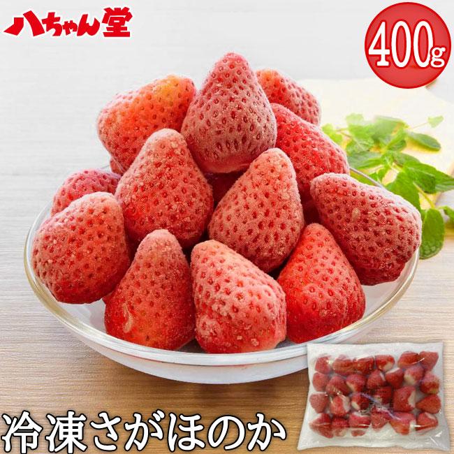 冷凍いちご(さがほのか)400g 熊本県産 無添加( 冷凍 いちご イチゴ 苺 ジャム 手作り フルーツ 冷凍フルーツ 無添加 トースト )