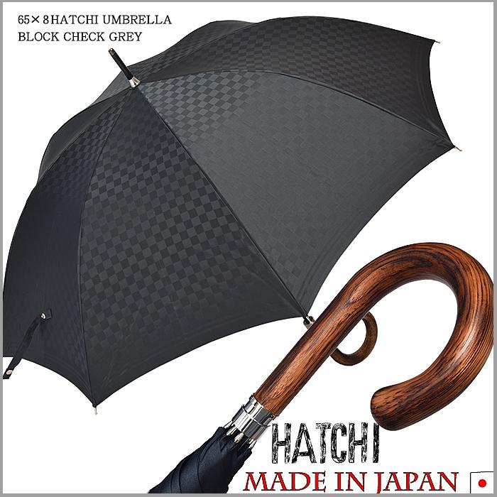 【送料無料】 HATCHI Umbrella 65×8ブロックチェック ヒッコリーハンドル (グレー)手開き 傘 メンズ ヒートカット カーボン[HATCHI/b073s81k7q] 傘メンズ 日本製 傘 メンズ 雨傘 かさ 日本製傘 格子柄 傘寿 父の日 還暦祝い