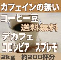 【コーヒー豆】 【送料無料】 2000g カフェインレスコーヒー カフェインの無いコーヒー豆 コロンビア スプレモ 【カフェインレス】 【デカフェ】 【ドリップ】 【コーヒー】