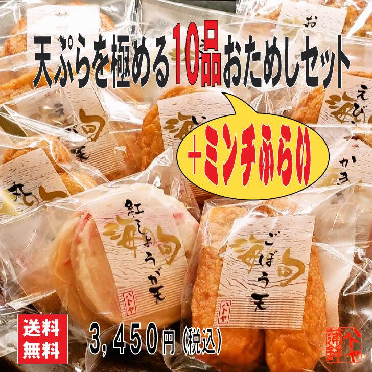 ハトヤの売れ筋トップ10の天ぷらセットに姫路のソウルフード